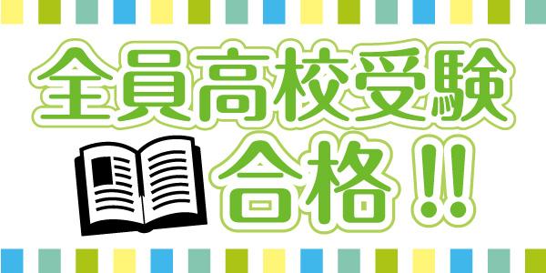 全員高校受験合格!!