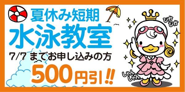 夏休み短期水泳教室 7月7日までお申込みの方 500円引!!