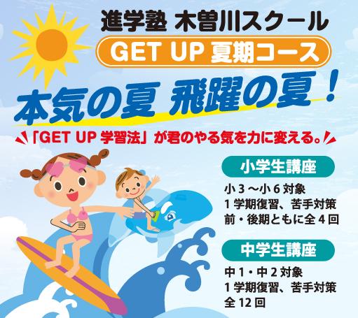 GET UP夏期コース募集開始!