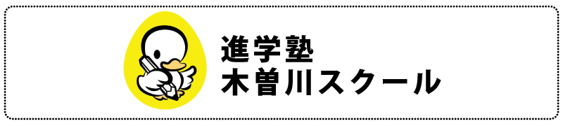 進学塾木曽川スクール