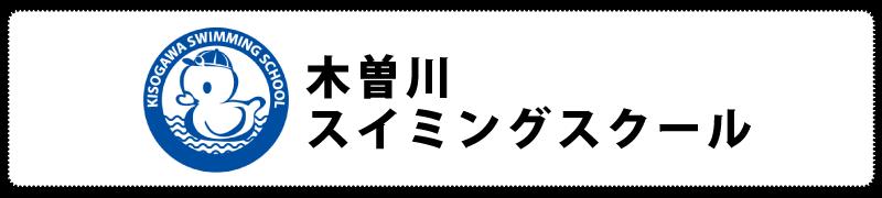 木曽川スイミングスクール