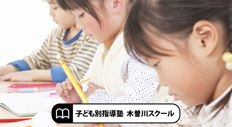 子ども別指導塾 木曽川スクール